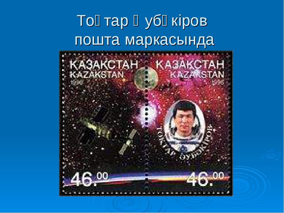 Тоқтар Әубәкіров пошта маркасында