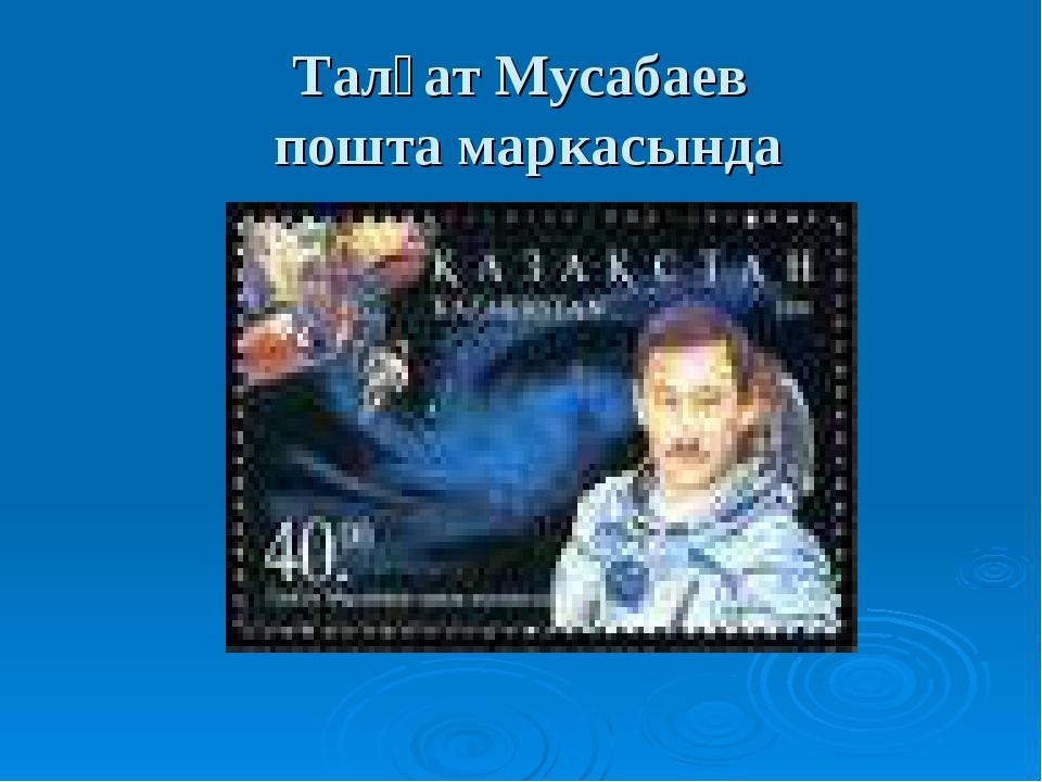 Талғат Мусабаев пошта маркасында
