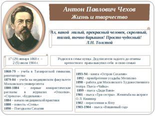 Антон Павлович Чехов Жизнь и творчество Ах, какой милый, прекрасный человек,