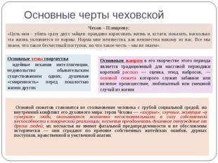 Основные черты чеховской поэтики Чехов – Плещееву: «Цель моя – убить сразу дв