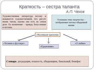 Краткость – сестра таланта А.П. Чехов «Маленькая трилогия»