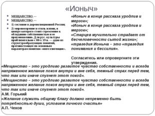 «Ионыч» МЕЩАНСТВО— МЕЩАНСТВО— 1) сословие в дореволюционной России; 2) миро