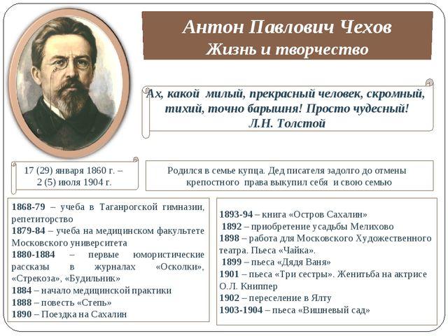 Антон Павлович Чехов Жизнь и творчество Ах, какой милый, прекрасный человек,...