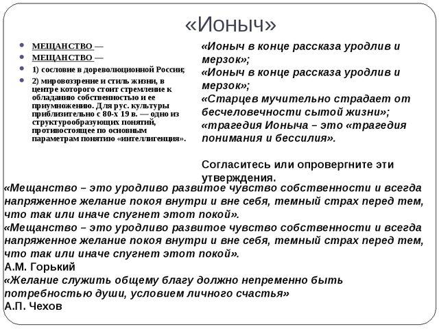 «Ионыч» МЕЩАНСТВО— МЕЩАНСТВО— 1) сословие в дореволюционной России; 2) миро...