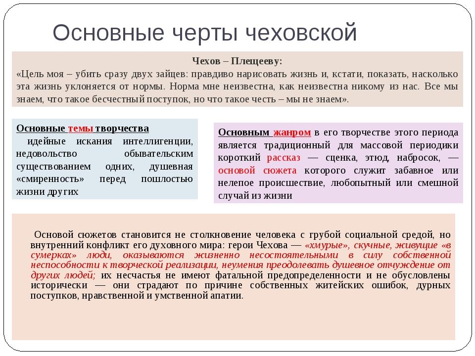 Основные черты чеховской поэтики Чехов – Плещееву: «Цель моя – убить сразу дв...