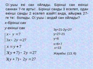 Оқушы екі сан ойлады. Бірінші сан екінші саннан 7-ге артық. Бірінші санды 3 е
