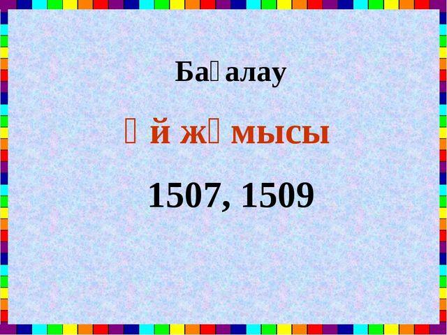 Үй жұмысы 1507, 1509 Бағалау