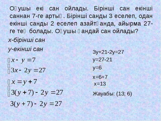 Оқушы екі сан ойлады. Бірінші сан екінші саннан 7-ге артық. Бірінші санды 3 е...