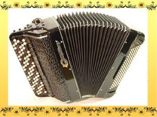 Баян - русскийязычковыйкнопочно-пневматический музыкальный инструмент с пол