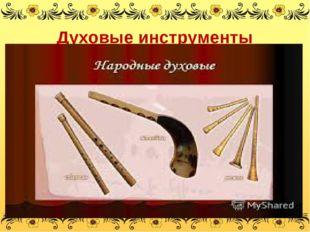 Духовые инструменты - группа музыкальных инструментов, принцип игры на которы