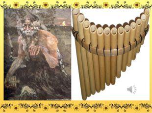 Кугиклы. Старинная многоствольная флейта называется флейтой Пана. Названа она