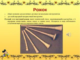 Рожок общее название для различных духовых музыкальных инструментов; русский