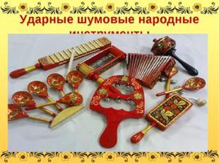 Ударные шумовые народные инструменты группа музыкальных инструментов, звук из