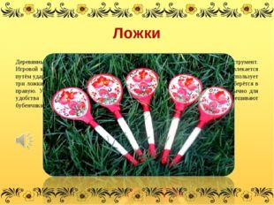 Ложки Деревянные ложки используются в славянской традиции как музыкальный инс