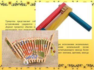 Трещотки Трещотка представляет собой связку деревянных пластинок, которые при