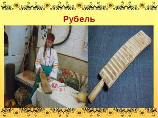 Рубель Рубель, так же как и ложки, — предмет повседневного обихода русского н