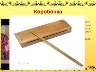 Коробочка Деревянная коробочка — очень скромный, но важный инструмент русског