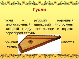 Гусли Гусли – русский, народный, многострунный щипковый инструмент, который к