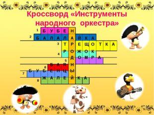 Кроссворд «Инструменты народного оркестра» Б У Б Е Н Б А Л А Л А Й К А Т Р Е