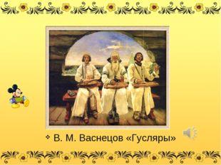 В. М. Васнецов «Гусляры»