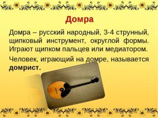 Домра Домра – русский народный, 3-4 струнный, щипковый инструмент, округлой ф