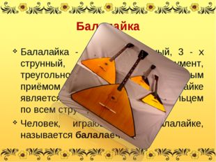 Балалайка Балалайка - русский народный, 3 - х струнный, щипковый инструмент,