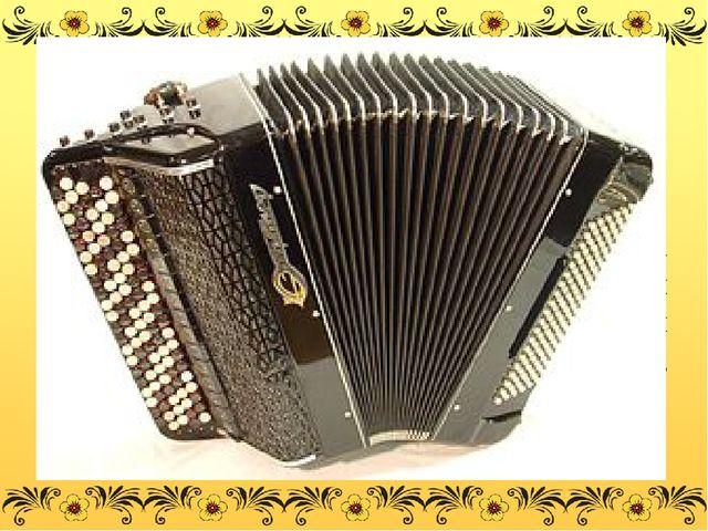 Баян - русскийязычковыйкнопочно-пневматический музыкальный инструмент с пол...