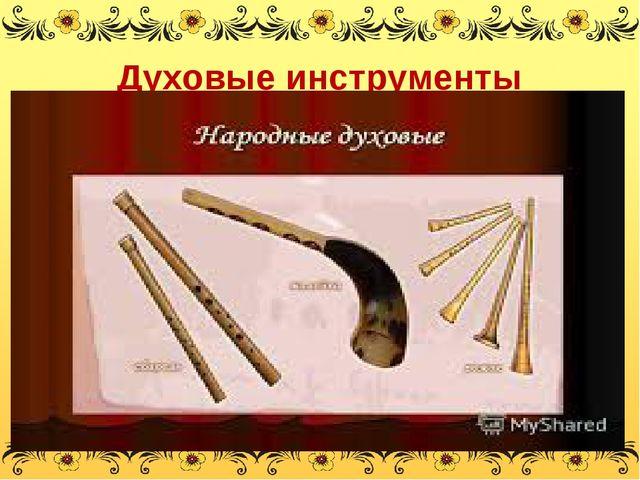 Духовые инструменты - группа музыкальных инструментов, принцип игры на которы...