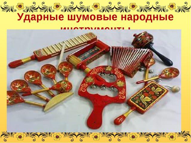 Ударные шумовые народные инструменты группа музыкальных инструментов, звук из...