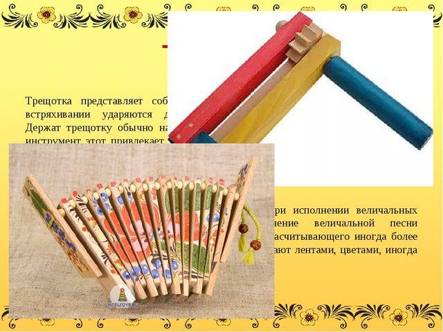 Трещотки Трещотка представляет собой связку деревянных пластинок, которые при...