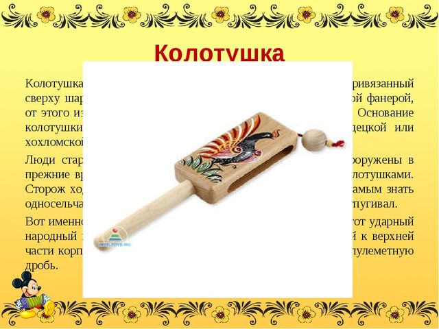 Колотушка Колотушка – это полый деревянный брус, по которому бьет привязанный...