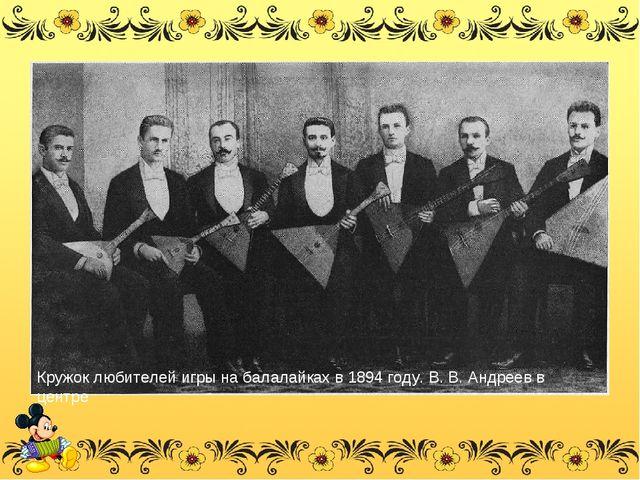 Осенью 1918 года Андреев предпринял большую поездку со своим коллективом, пер...
