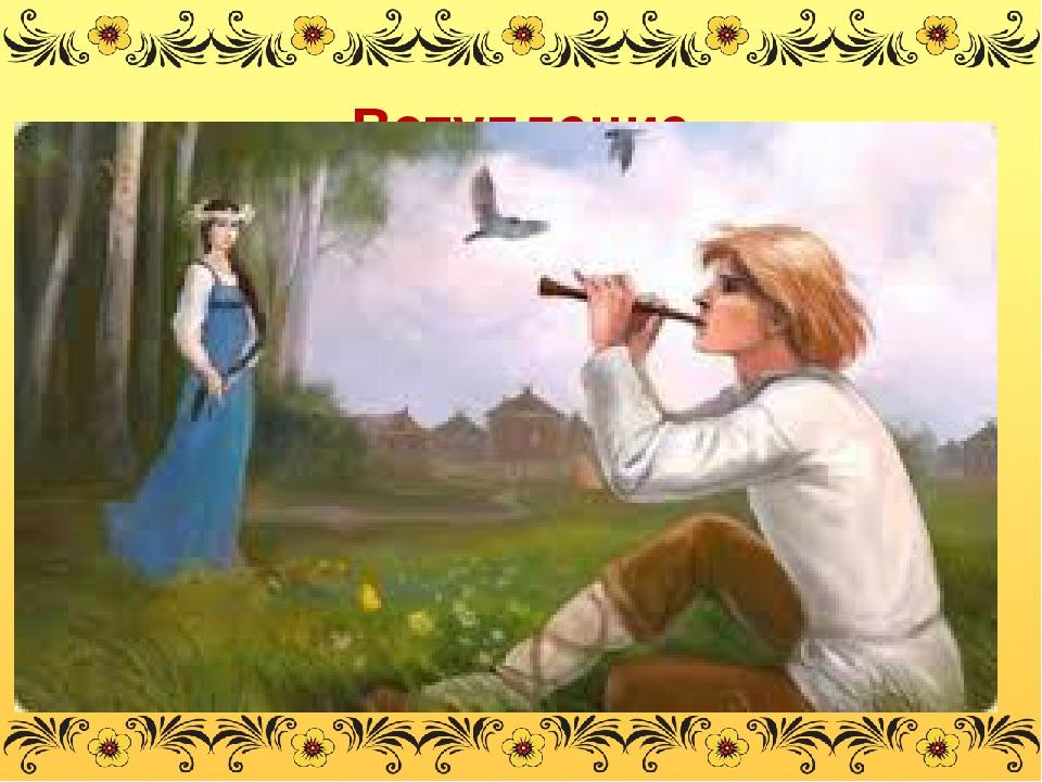 Вступление Первые русские народные музыкальные инструменты возникли давным-да...