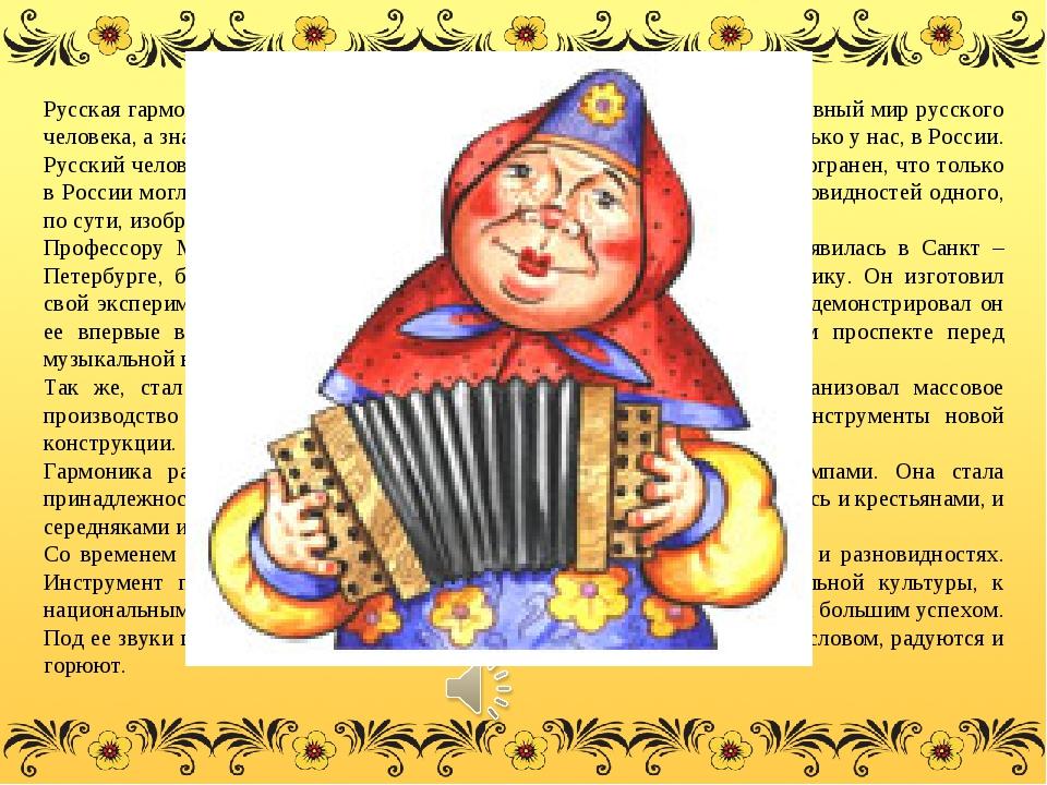 Русская гармонь – это тот музыкальный инструмент, который отражает духовный м...