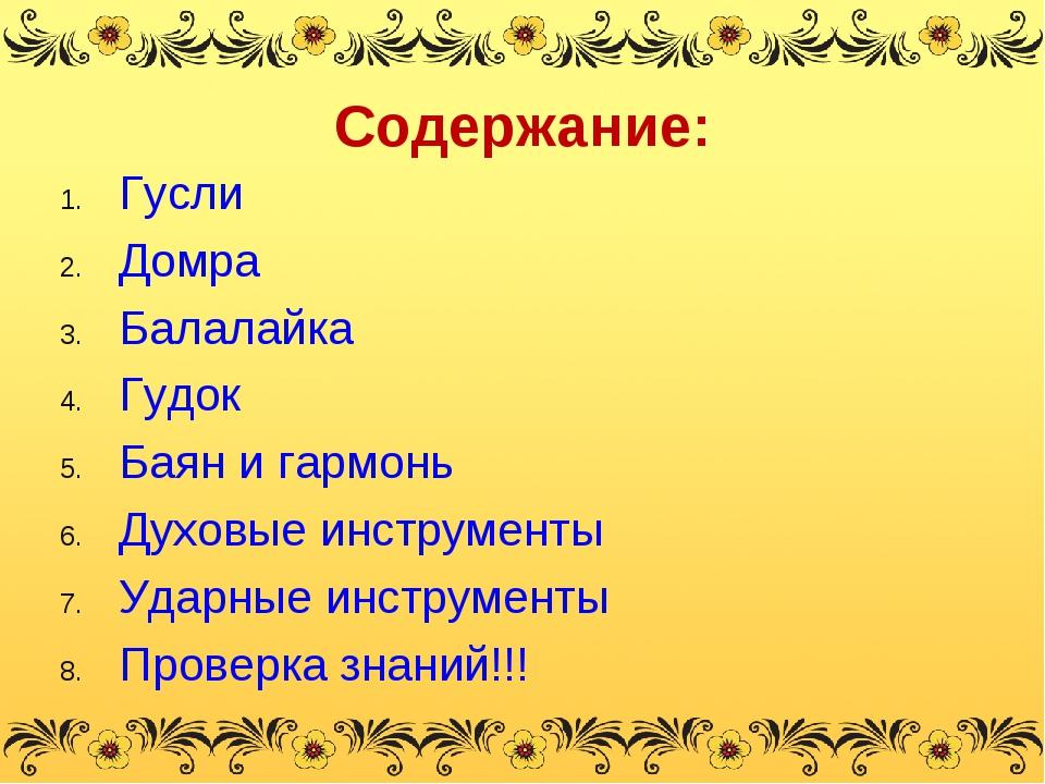 Содержание: Гусли Домра Балалайка Гудок Баян и гармонь Духовые инструменты Уд...