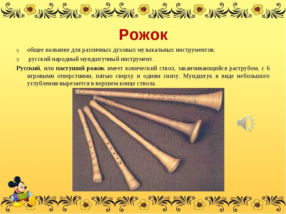 Рожок общее название для различных духовых музыкальных инструментов; русский...