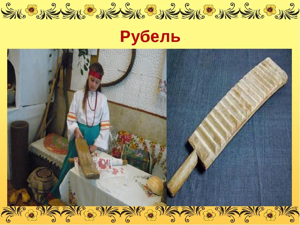 Рубель Рубель, так же как и ложки, — предмет повседневного обихода русского н...