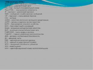 Аббревиатуры (XXIв.) Вирус ВИЧ - иммунодефицита человека DVD-диск – цифровой