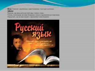 Цель: Значение современных заимствованных слов в русском языке. Задачи: Изучи