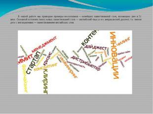 В нашей работе мы приводим примерынеологизмов—новейших заимствований слов,