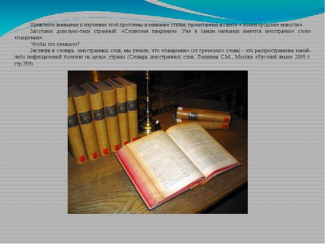 Привлекло внимание к изучению этой проблемы и название статьи, прочитанной в...