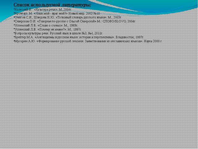 Список используемой литературы: КолесовВ.В. «Культура речи». М.,2004г. Кронга...