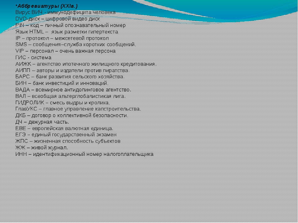Аббревиатуры (XXIв.) Вирус ВИЧ - иммунодефицита человека DVD-диск – цифровой...