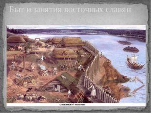 Быт и занятия восточных славян