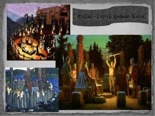 Идолы – статуи древних богов