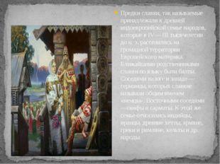 Предки славян, так называемые принадлежали к древней индоевропейской семье н