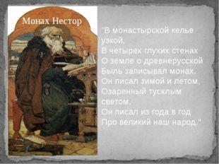 """""""В монастырской келье узкой, В четырех глухих стенах О земле о древнерусской"""