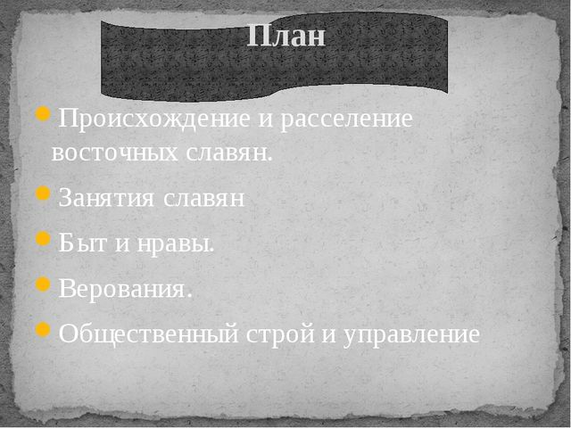 Происхождение и расселение восточных славян. Занятия славян Быт и нравы. Вер...