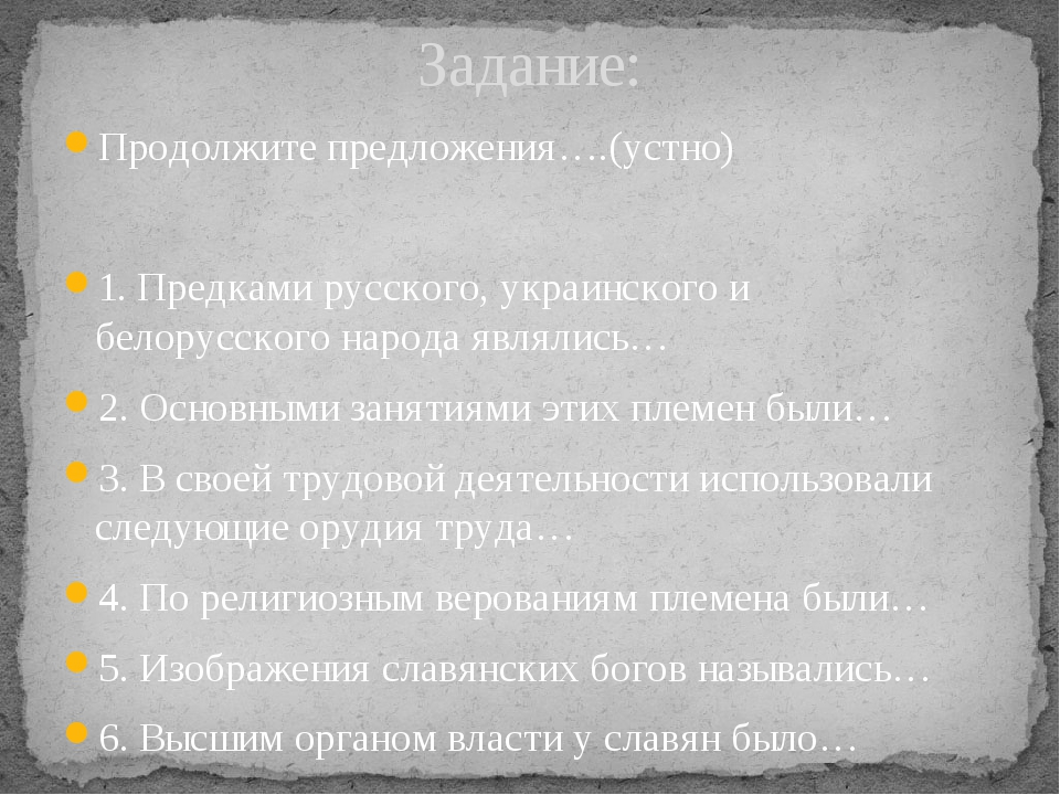 Продолжите предложения….(устно)  1. Предками русского, украинского и белорус...