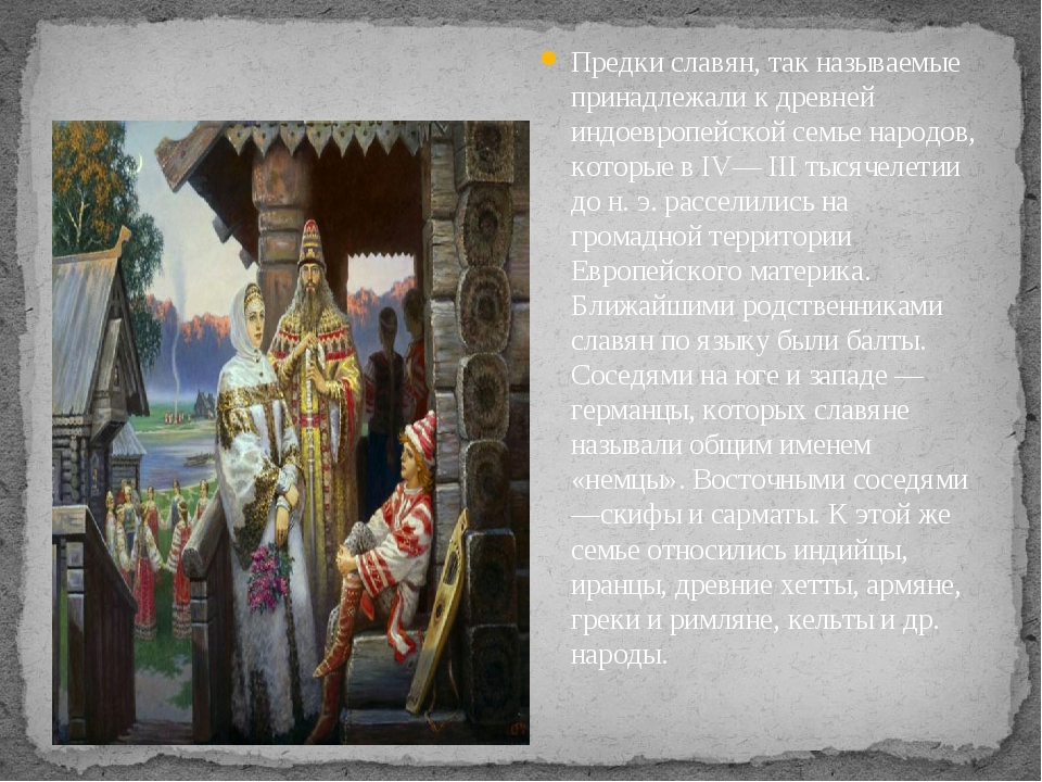 Предки славян, так называемые принадлежали к древней индоевропейской семье н...